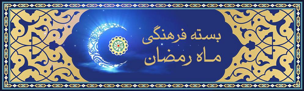 بسته فرهنگی رمضان