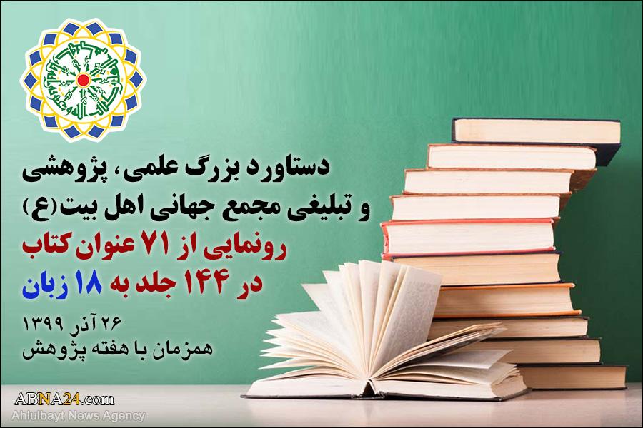 اہل بیت(ع) عالمی اسمبلی کے علمی، تحقیقی اور تبلیغی پروڈیکٹس/ 18 زبانوں میں 144 جلد نئی کتابوں سے نقاب کشائی