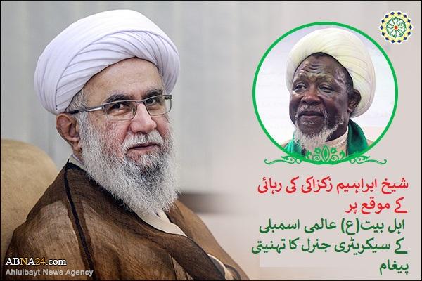 شیخ ابراہیم زکزاکی کی رہائی کے موقع پر اہل بیت(ع) عالمی اسمبلی کے سیکریٹری جنرل کا تہنیتی پیغام