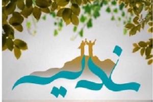 برگزاری وبینار غدیر با حضور شخصیتهای مذهبی و فرهنگی جهان اسلام