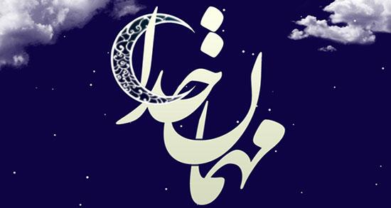 ویدئو های  ماه مبارک رمضان