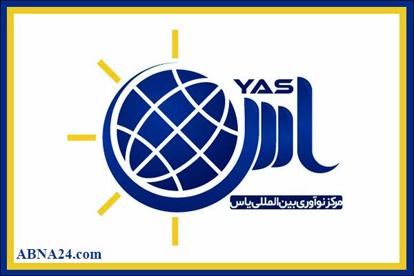 Iran's 1st Intl. Innovation Center opened