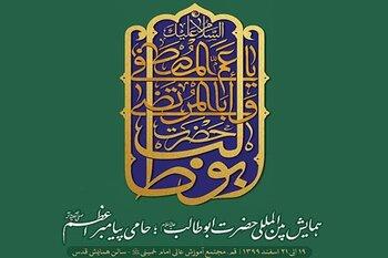 مراسم افتتاحیه همایش بین المللی حضرت ابوطالب(ع) حامی پیامبر(ص) برگزار میشود