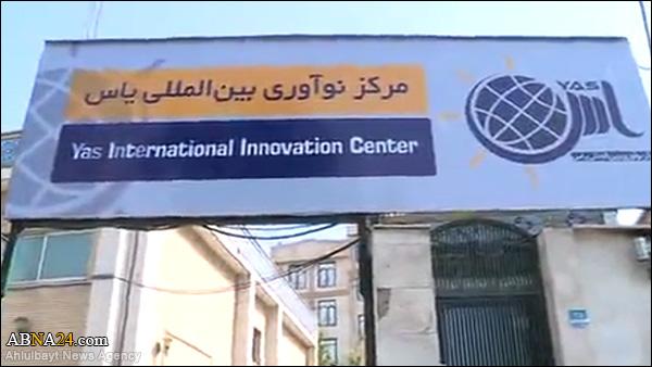 Открылся первый в Иране глобальный инновационный центр