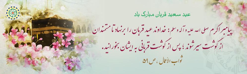 Eid-ghorban