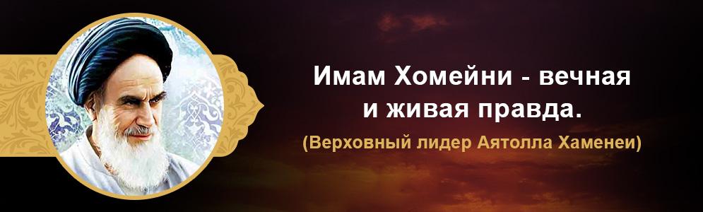 emam khomyni