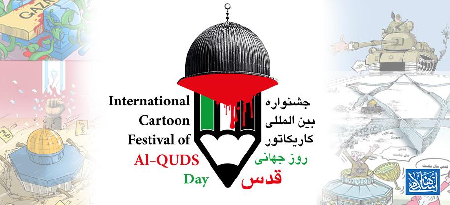 مهلت شرکت در جشنواره بین المللی کاریکاتور روز جهانی قدس تمدید شد